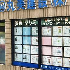 丸美建設株式会社の京都府・大阪の賃貸サービス