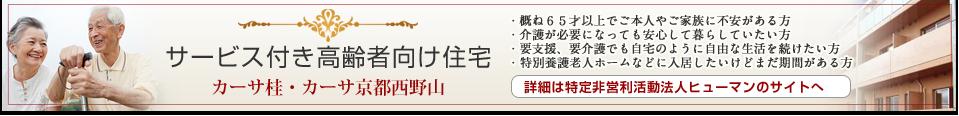 サービス付き高齢者向け住宅カーサ桂・カーサ京都西野山のサイトへ